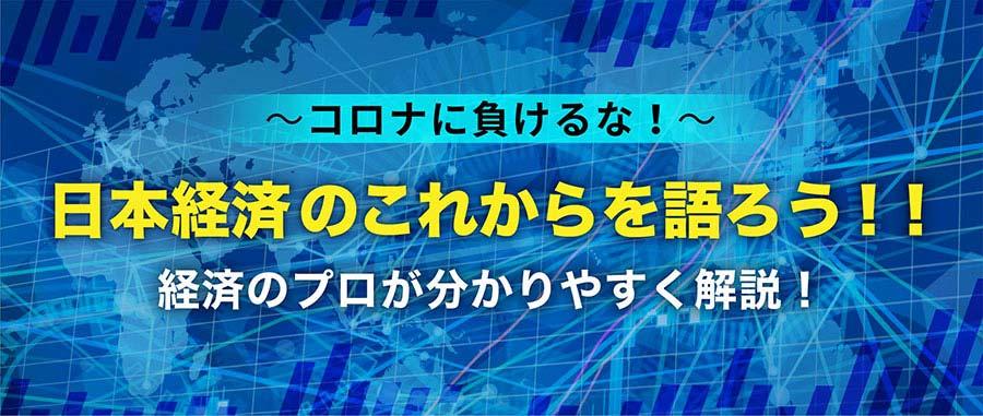 日本経済のこれからを語ろう!!
